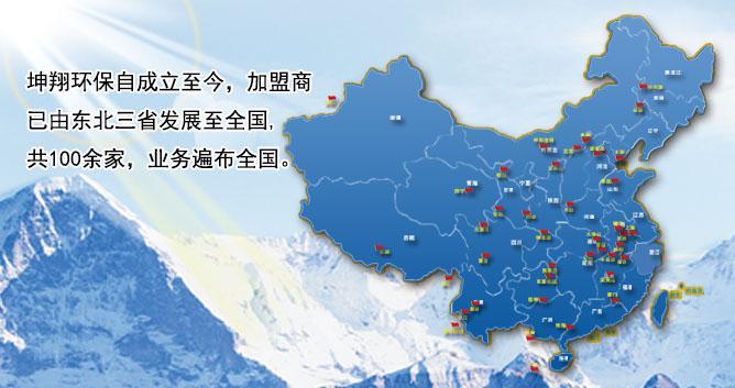 坤翔环保分公司展示