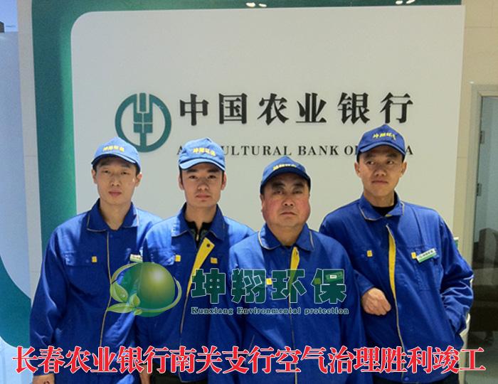 长春农业银行南关支行500平空气治理:长春甲醛治理