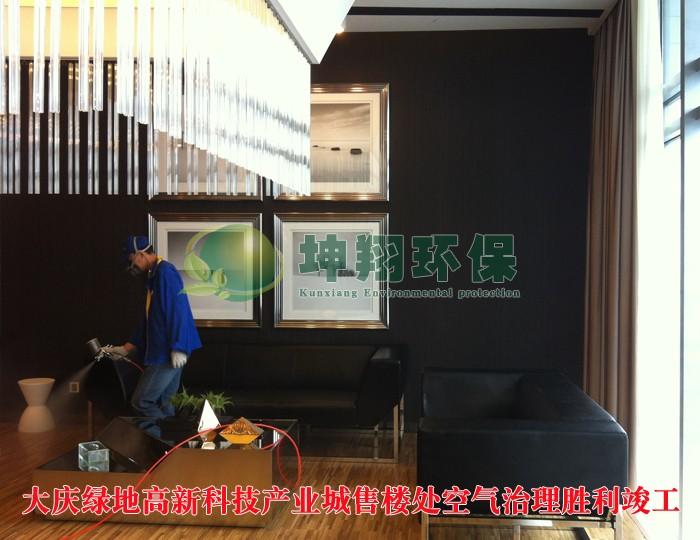 大庆绿地集团售楼处空气治理胜利竣工:长春甲醛治理