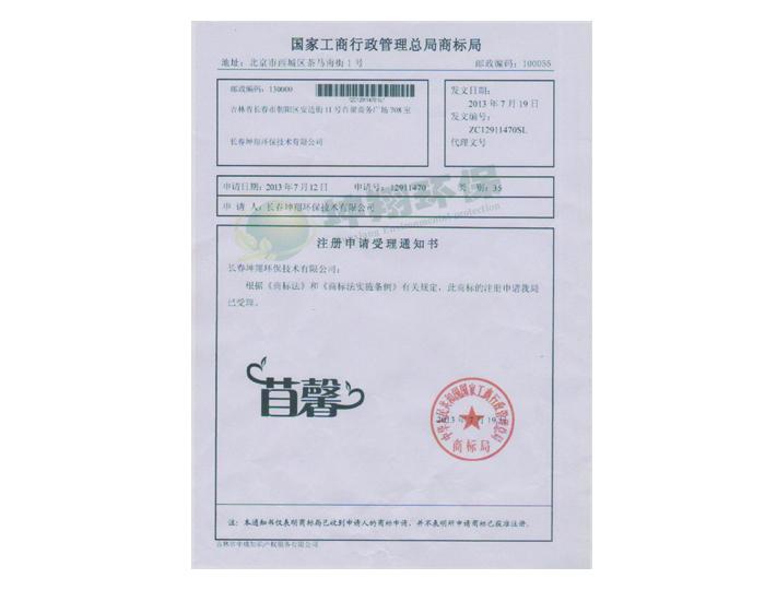苜馨商标证书