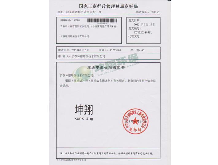 坤翔商标证书