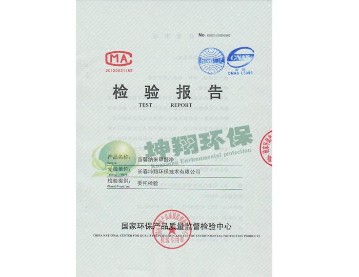坤翔环保:苜馨纳米甲醛净检验报告