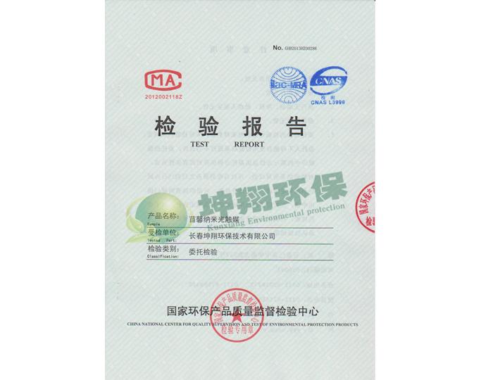 坤翔环保:苜馨纳米光触媒检验报告