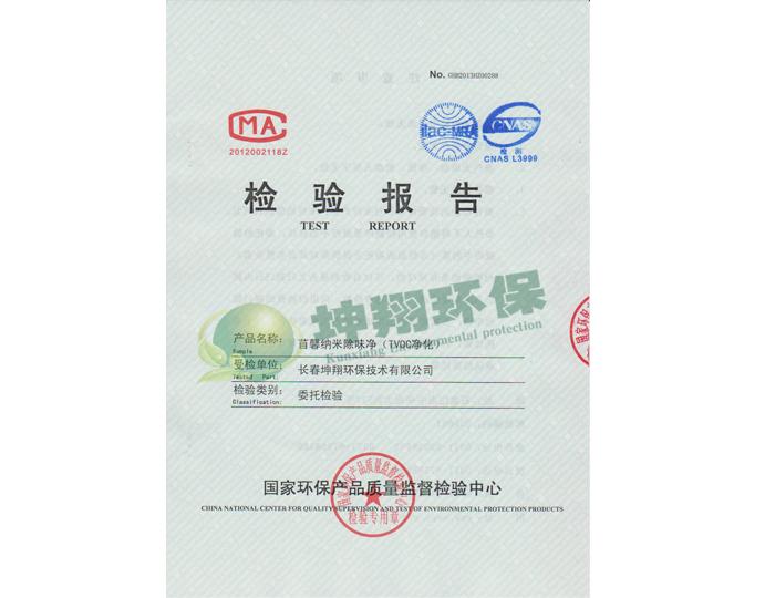坤翔环保:苜馨纳米除味净(TVOC)检验报告
