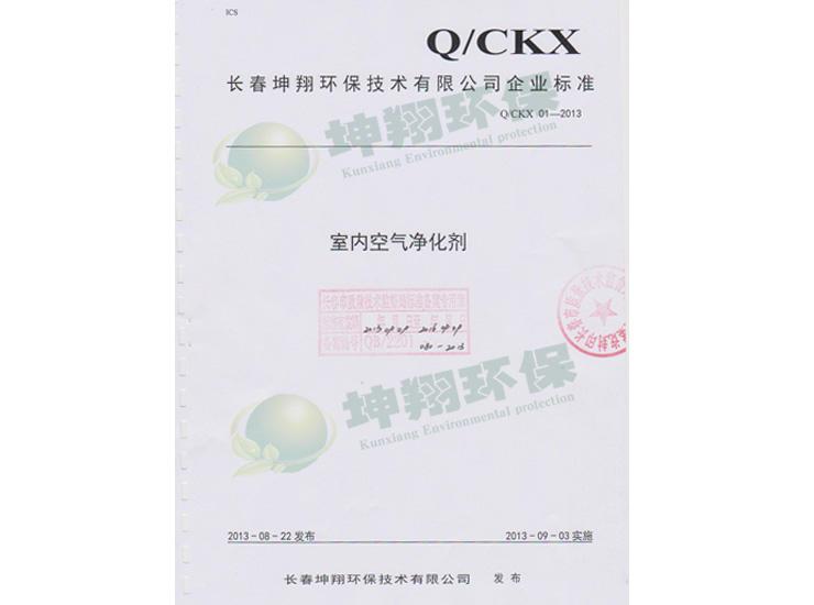 长春坤翔环保技术有限公司企业标准