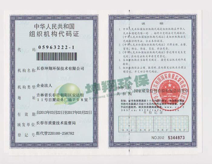 坤翔环保:组织机构代码证