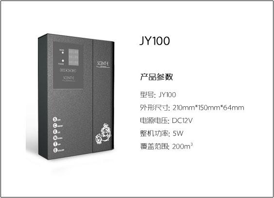 空气加香机JY100