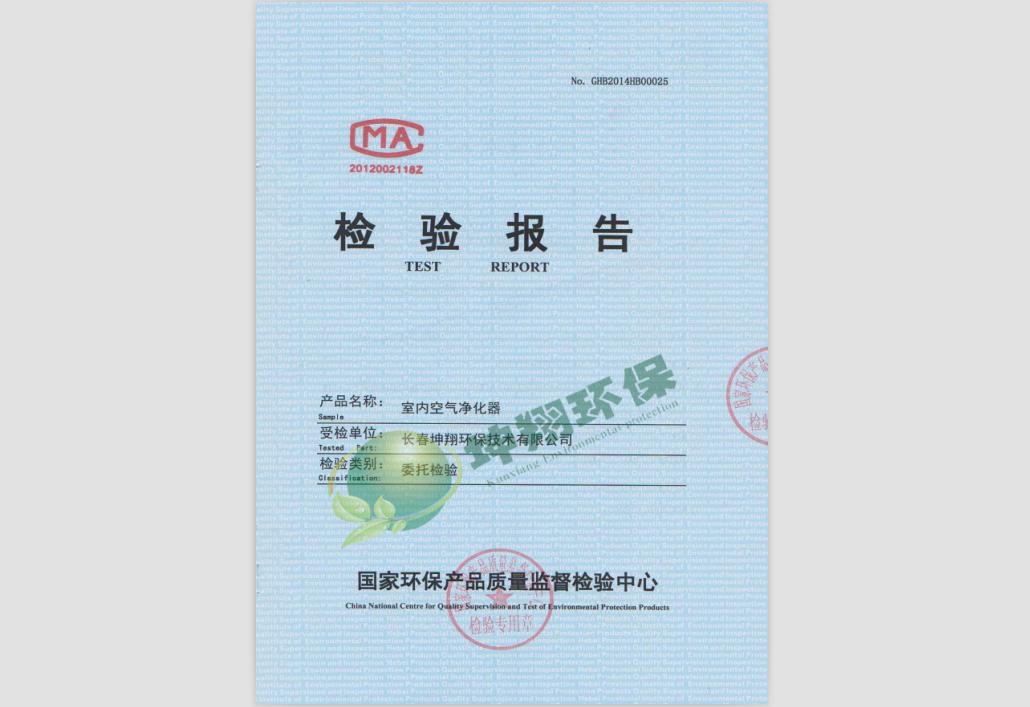 """坤翔环保:""""苜馨""""室内空气净化器检验报告"""
