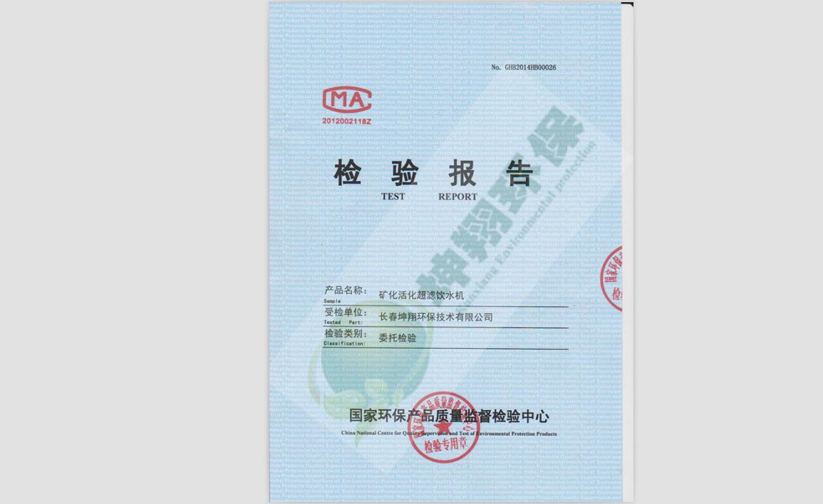 坤翔环保:矿化活化超滤饮水器检验报告