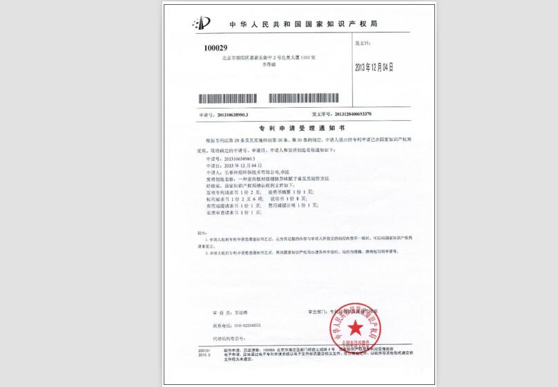 专利申请证书