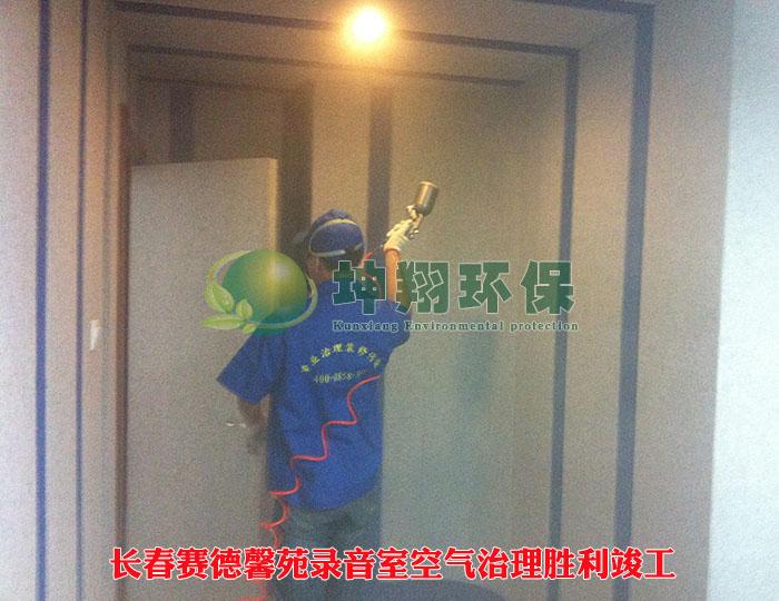 长春赛德馨苑录音室空气治理胜利竣工