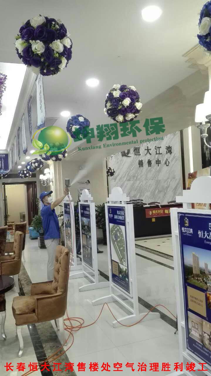 长春恒大江湾售楼处空气治理:长春甲醛治理