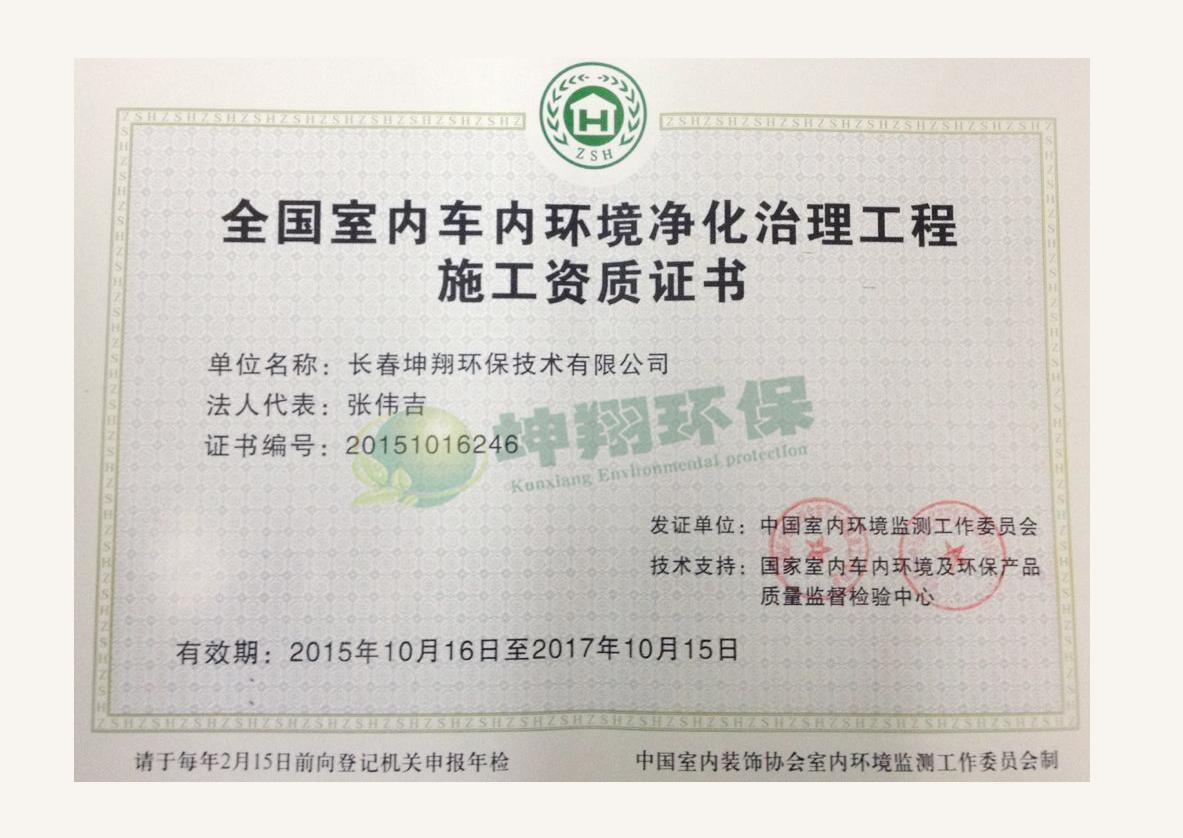 室内环境污染净化治理证书